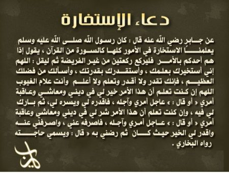 بالصور صور دعاء الاستخاره , اجمل صورة الادعية اسلامية 3638 2