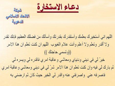 بالصور صور دعاء الاستخاره , اجمل صورة الادعية اسلامية 3638 3