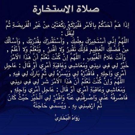 بالصور صور دعاء الاستخاره , اجمل صورة الادعية اسلامية 3638 4