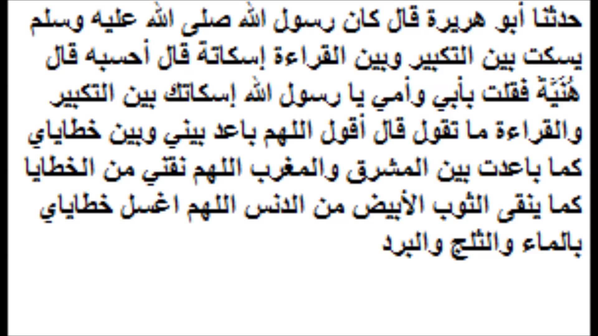بالصور صور دعاء الاستخاره , اجمل صورة الادعية اسلامية 3638 5