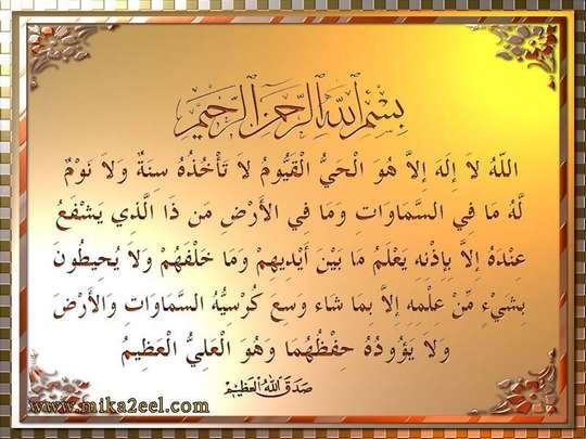 بالصور صور دعاء الاستخاره , اجمل صورة الادعية اسلامية 3638 6