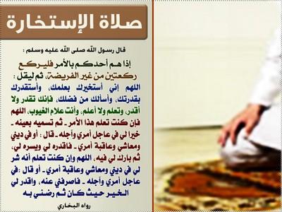 بالصور صور دعاء الاستخاره , اجمل صورة الادعية اسلامية 3638 8