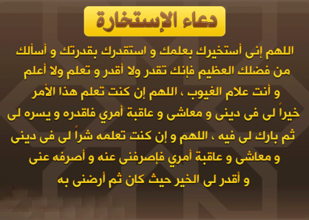 بالصور صور دعاء الاستخاره , اجمل صورة الادعية اسلامية 3638