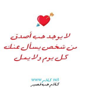 كلام حب قصير