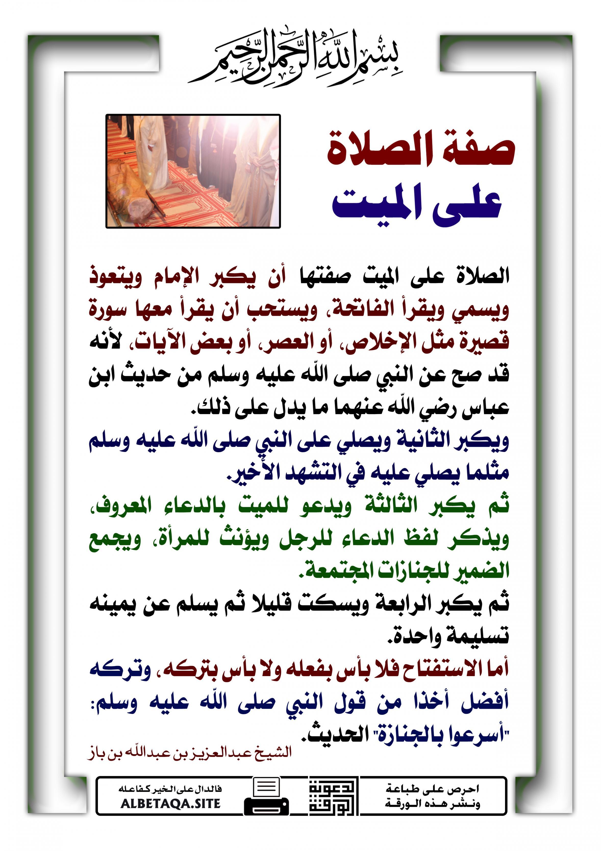 صور الصلاة على الميت , الطريقه الصحيحه للصلاه الجنازه