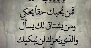 صورة صور كلام عتاب , اجمل صورة مكتوب عليها كلمات عن عتاب الحبيب 3662 14 310x165