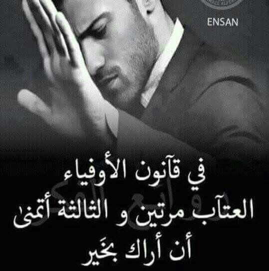 كلام عتاب بالصور 2019