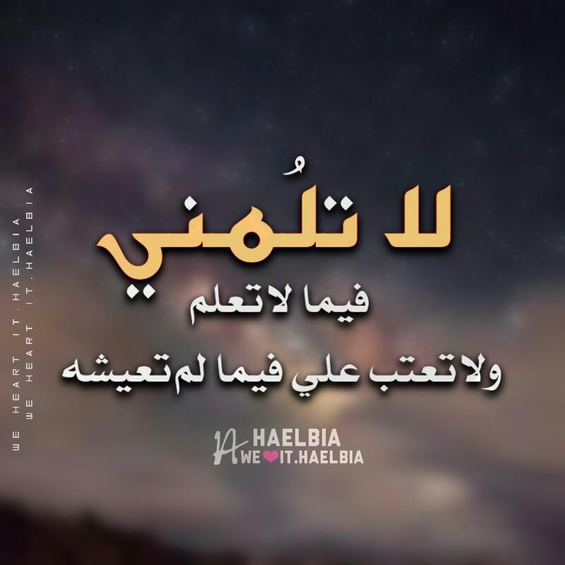 بالصور صور كلام عتاب , اجمل صورة مكتوب عليها كلمات عن عتاب الحبيب 3662 7