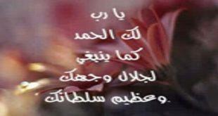 دعاء الحمد , اجمل الادعية الحمد الله