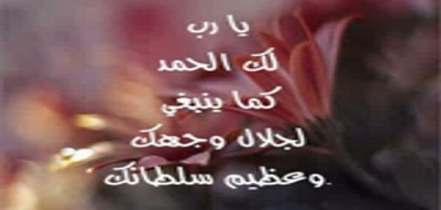 بالصور دعاء الحمد , اجمل الادعية الحمد الله 3684