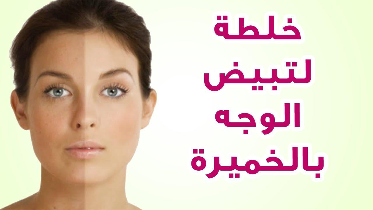صورة وصفة لتبييض الوجه , اقوى الخلطات لتفتيح البشرة 3685 2