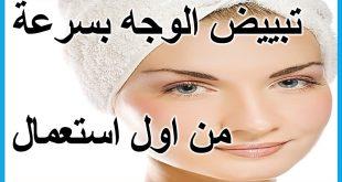 وصفة لتبييض الوجه , اقوى الخلطات لتفتيح البشرة