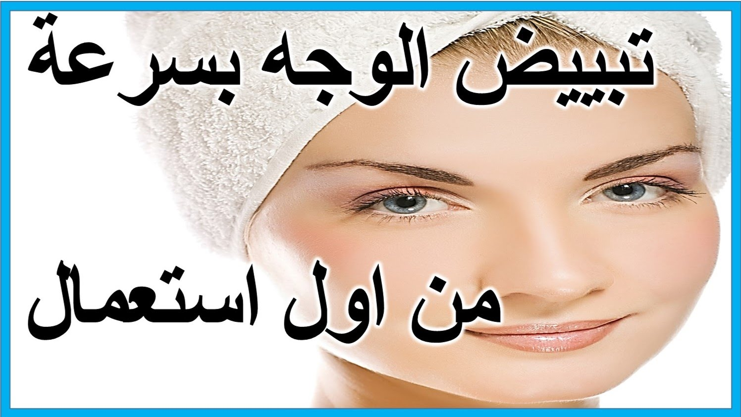 صورة وصفة لتبييض الوجه , اقوى الخلطات لتفتيح البشرة 3685