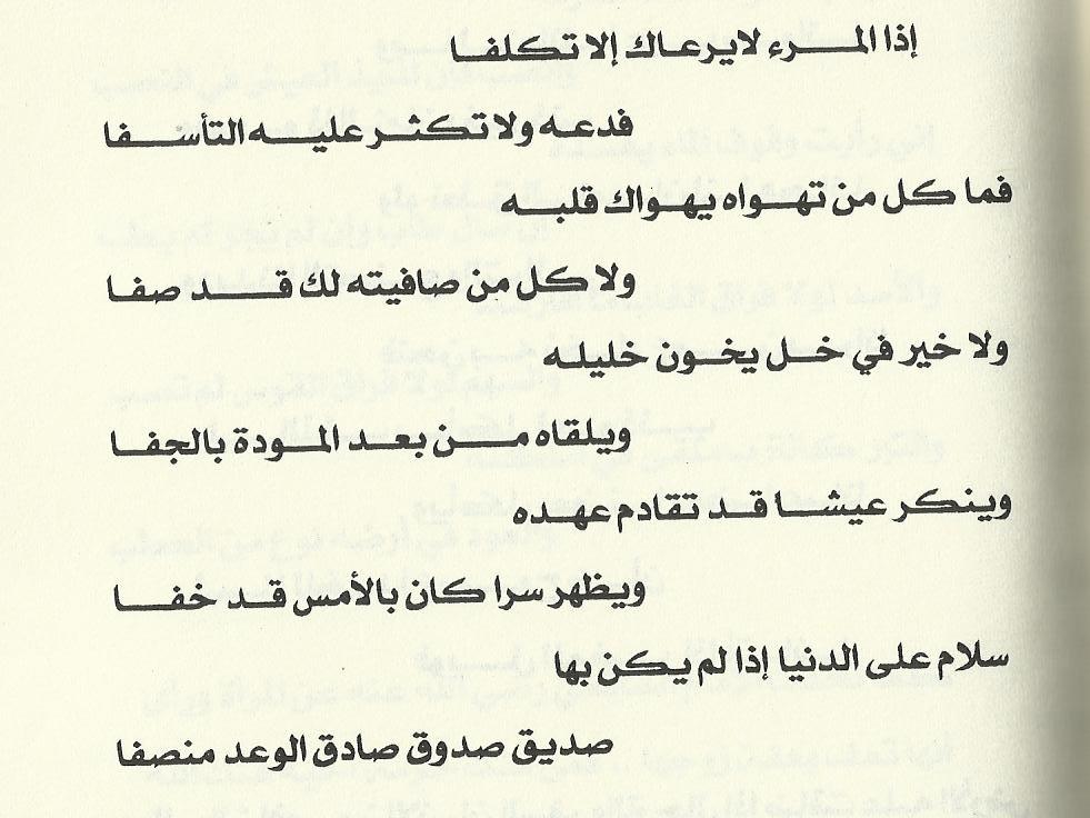 بالصور ابيات شعر عن الصداقة والاخوة , اجمل بيت شعر عن الصداقه 3695 2