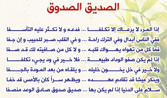 بالصور ابيات شعر عن الصداقة والاخوة , اجمل بيت شعر عن الصداقه 3695