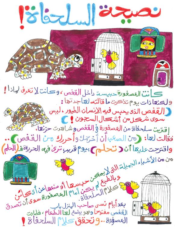 بالصور قصص اطفال قبل النوم , اجمل قصة قصيرة قبل النوم للطفل 3699 1