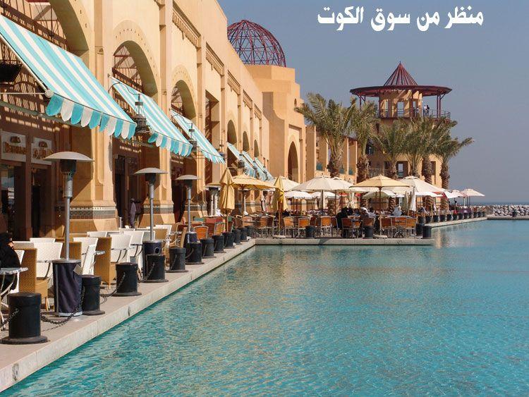 بالصور الاماكن السياحية في الكويت , افضل مزار سياحى فى الكويت 3711 5
