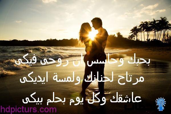 صور اشعار حب وغرام , اجمل شعر معبر عن الحب والغرام