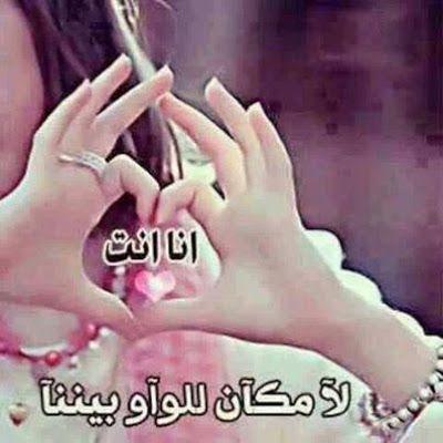 صورة كلام عسل للحبيبة , اجمل كلمات الغزل للمعشوقه 3742 4
