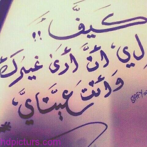 صورة كلام عسل للحبيبة , اجمل كلمات الغزل للمعشوقه 3742 7