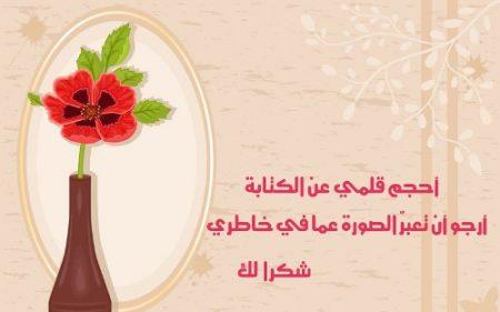 كلمة شكر للمعلمة صور جميلة عن فضل المعلمه حبيبي