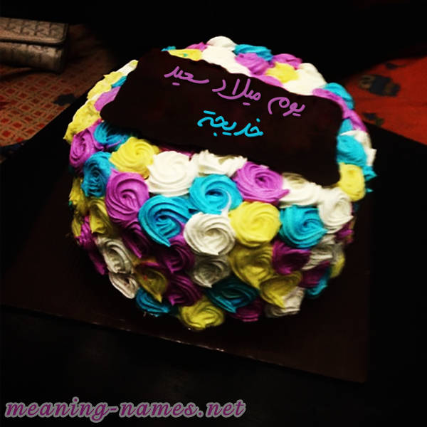 بالصور صور اسم خديجة , اجمل صورة مكتوب عليها اسامى بنت ( خديجة ) 3922 1