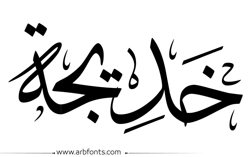 بالصور صور اسم خديجة , اجمل صورة مكتوب عليها اسامى بنت ( خديجة ) 3922 2