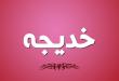 بالصور صور اسم خديجة , اجمل صورة مكتوب عليها اسامى بنت ( خديجة ) 3922 3 110x75