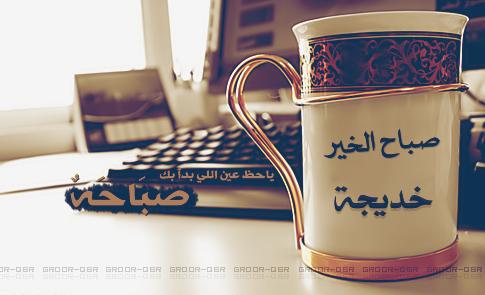 بالصور صور اسم خديجة , اجمل صورة مكتوب عليها اسامى بنت ( خديجة ) 3922 3