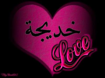بالصور صور اسم خديجة , اجمل صورة مكتوب عليها اسامى بنت ( خديجة ) 3922 5