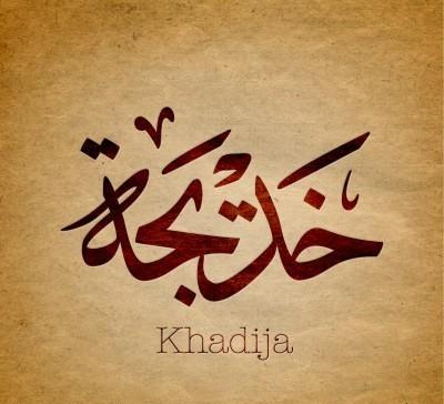 بالصور صور اسم خديجة , اجمل صورة مكتوب عليها اسامى بنت ( خديجة ) 3922 6