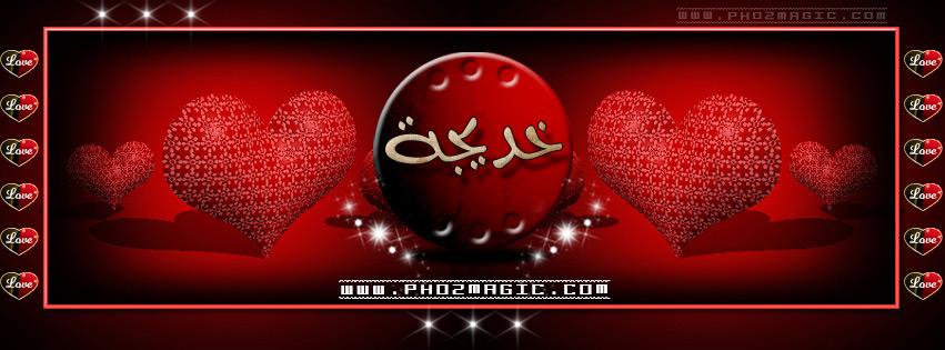بالصور صور اسم خديجة , اجمل صورة مكتوب عليها اسامى بنت ( خديجة ) 3922 8
