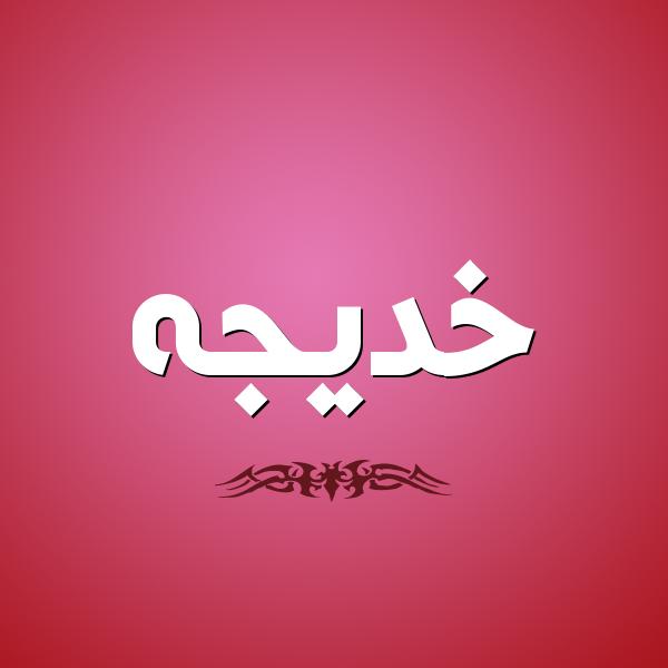 بالصور صور اسم خديجة , اجمل صورة مكتوب عليها اسامى بنت ( خديجة ) 3922