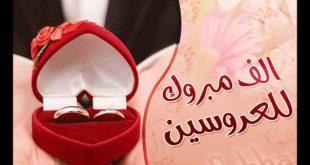 صور صور مبروك الزواج , اجمل صورة تعبر عن التهانى بالزواج