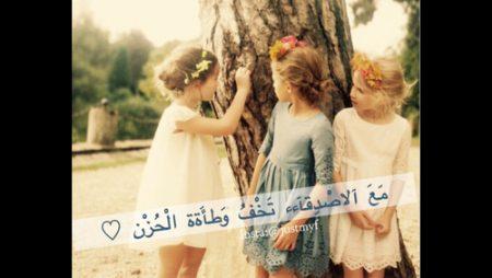 صورة اقوال وحكم بالصور عن الصداقة , رمزيات عن الاصدقاء 3946 5