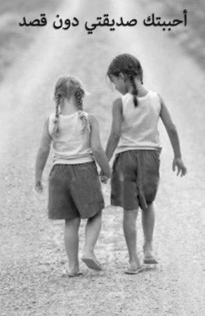 صورة اقوال وحكم بالصور عن الصداقة , رمزيات عن الاصدقاء 3946 6