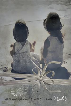 صورة اقوال وحكم بالصور عن الصداقة , رمزيات عن الاصدقاء 3946