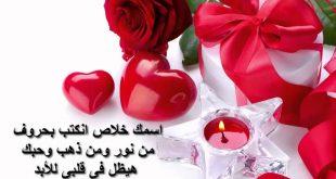 صوره رسائل عيد الحب , اجمل صورة رسالة عن عيد الحب