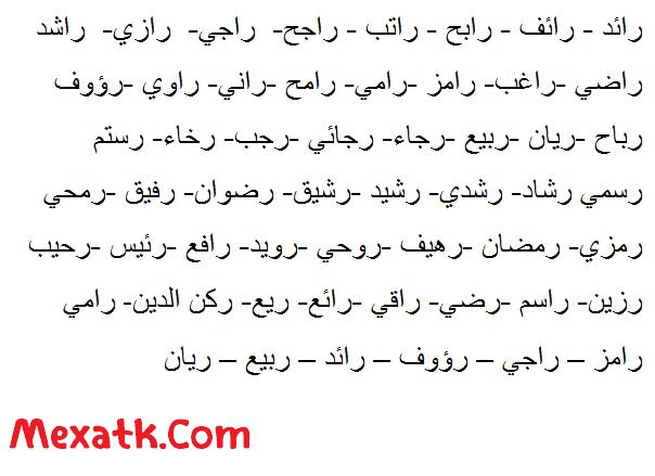 بالصور اجمل الاسماء العربية , احدث الاسامى العربيه الجديده 4026 5