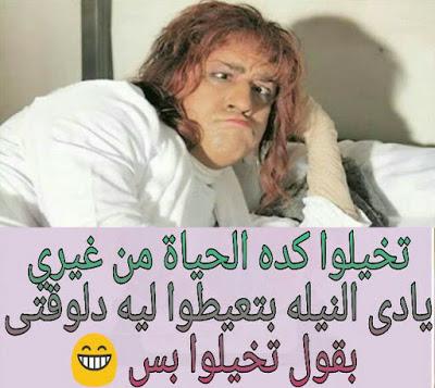 بالصور صور مضحكة فيس بوك , اجمد صورة مضحكه فى الفيس بوك 4048 7