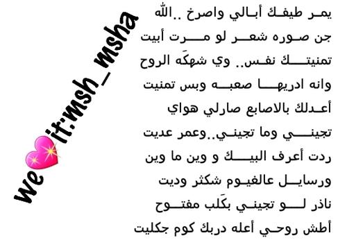 شعر عراقي شعبي اجمل الاشعار العراقية حبيبي