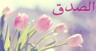 صوره هل تعلم عن الصدق , الصدق في الاسلام