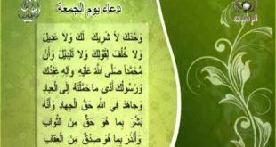 صورة ادعية يوم الجمعة المستجابة , اجمل دعاء عن يوم الجمعة مستجاب
