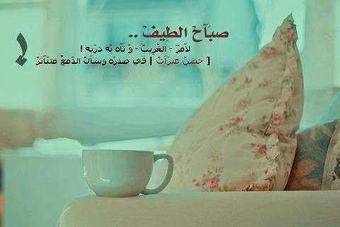 صور كلمات عن الصباح قصيره , اجمل صورة مكتوب عليها عبارات عن الصباح