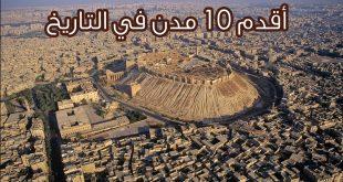 صور اقدم مدينة في العالم , صورة اقدم مدينه اثرية فى العالم