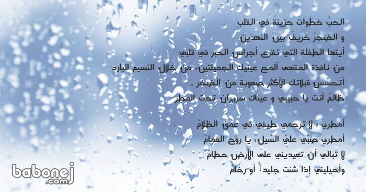 شعر عن المطر اجمل الاشعار والكلمات المعبرة عن جمال المطر حبيبي