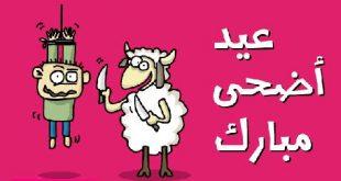 بالصور صور للعيد الاضحى , اجمل صورة احتفال بالعيد الاضحى المبارك 4131 10 310x165