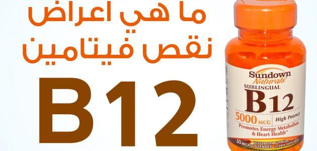 صورة فوائد فيتامين ب , اهمية فيتامين ب علي الصحة