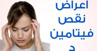 صوره اعراض نقص فيتامين د عند النساء , ماهى اسباب نقص فيتامين د عند المراه