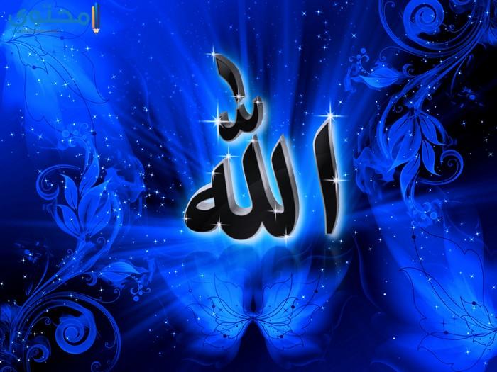 بالصور صور كلمة الله , اجمل صورة مكتوب عليه اسم الله 4189 10